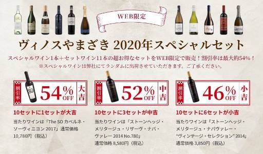 20200105_fukubukuro-mh.jpg