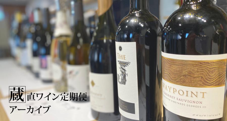 蔵直ワイン定期便アーカイブ