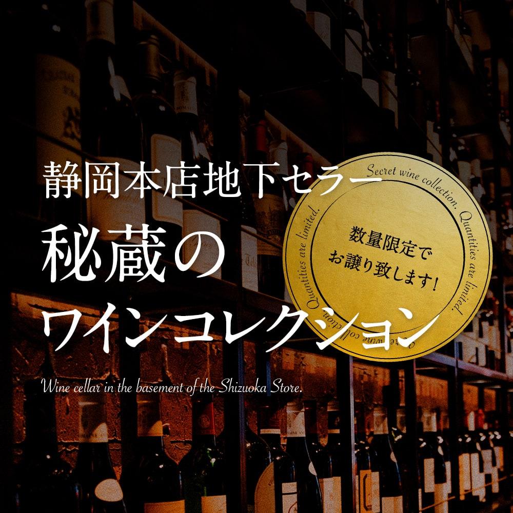 秘蔵のワインコレクション